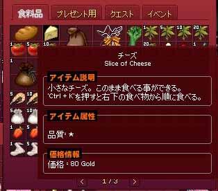 チーズ80G