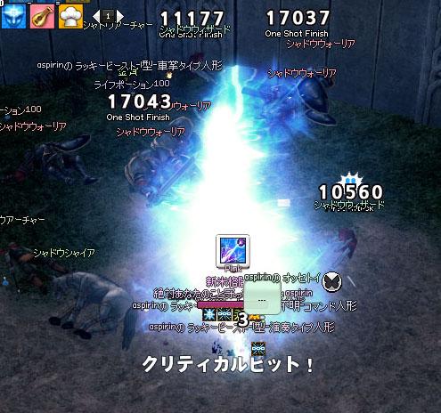 電撃ダメージw