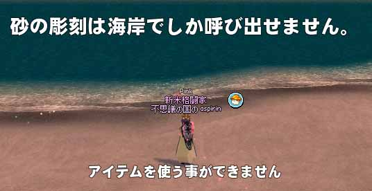 砂の彫刻は海岸でしか呼び出せません。