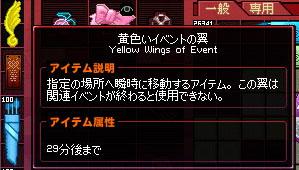 黄色いイベントの翼