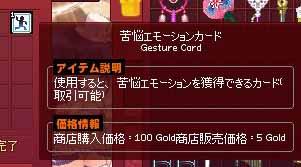 苦悩エモーションカード