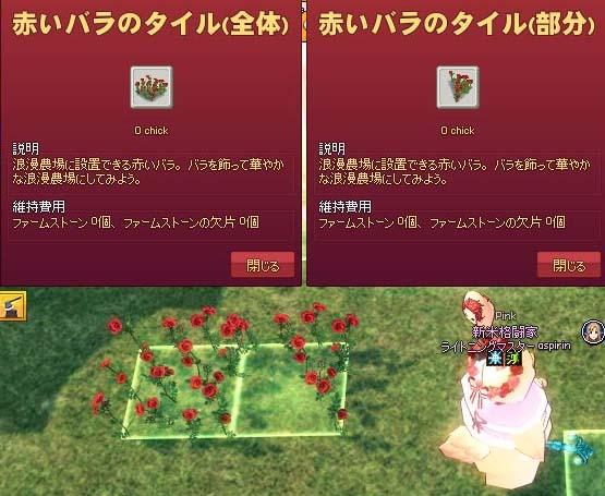 赤いバラのタイル(