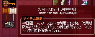 アバタースロット利用券(30日)