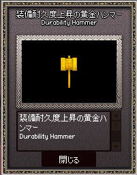 装備耐久度上昇の黄金ハンマー