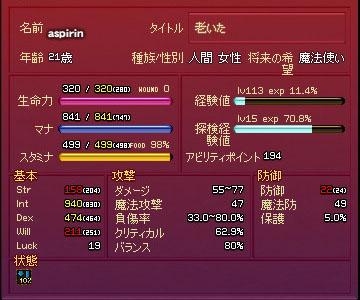 魔法攻撃47