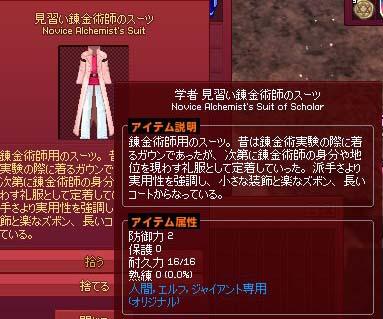 学者 見習い錬金術師のスーツ