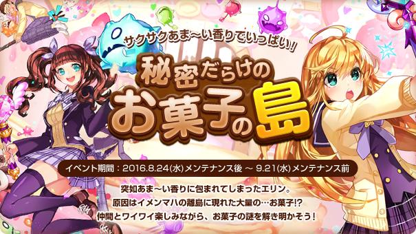 160824_candy_01_gi5k