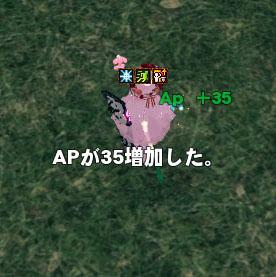 APが35増加した。