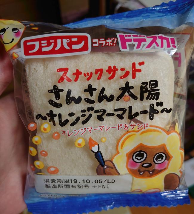 パンのパン?