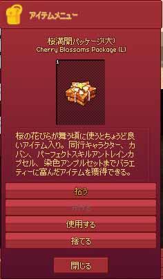 桜満開パッケージ(大)