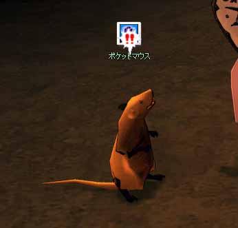 ポケットマウス