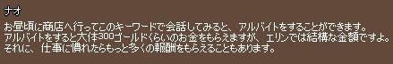 126304536033316104475_mabinogi_2010_01_09_011