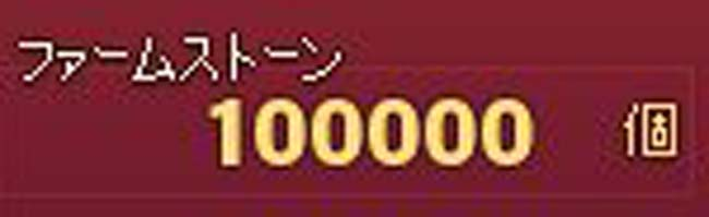 100000個