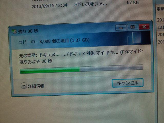 ハードディスクのデータを移行