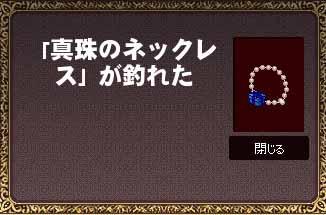 「真珠のネックレス」が釣れた