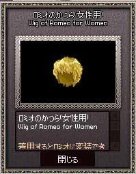 ロミオのかつら(女性用)