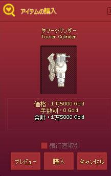 タワーシリンダー