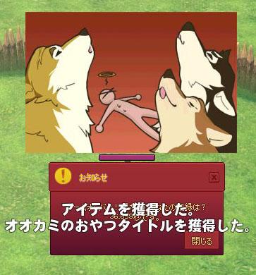 オオカミのおやつタイトルを獲得した。