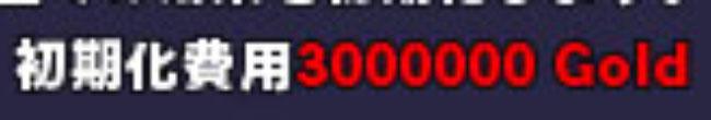 300万ゴールド