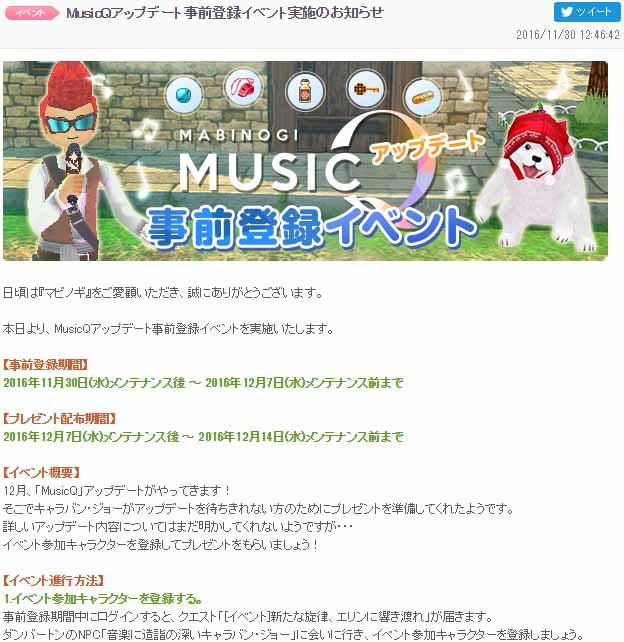 MusicQアップデート事前登録イベント