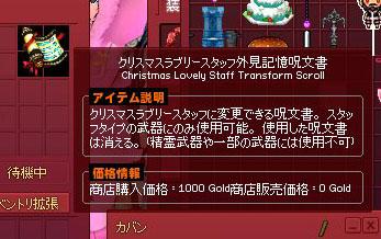 クリスマスラブリースタッフ外見記憶呪文書