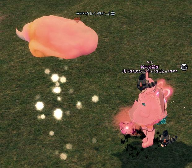 ピンクっぽいw