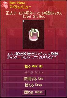正式サービス6周年イベント報酬ボックス