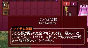 パンの金貨箱