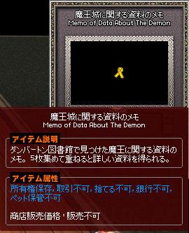 魔王城に関する資料のメモ