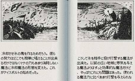5ページの挿絵