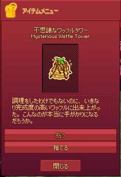 不思議なワッフルタワー