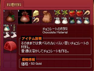 チョコレートの材料