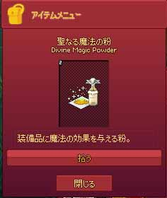 聖なる魔法の粉