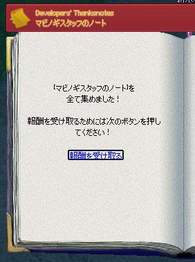 マビノギスタッフのノート