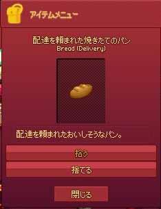 食べられぬパン