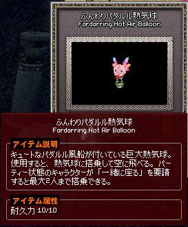 ふんわりパダルル熱気球