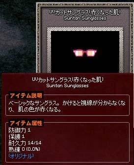 UVカットサングラス(赤くなった肌)
