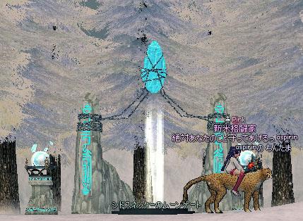 シドスネッターのムーンゲート