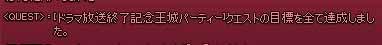 ドラマ放送終了記念王城パーティー