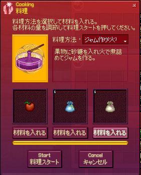 リンゴジャムのレシピ