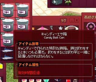 キャンディーエサ箱