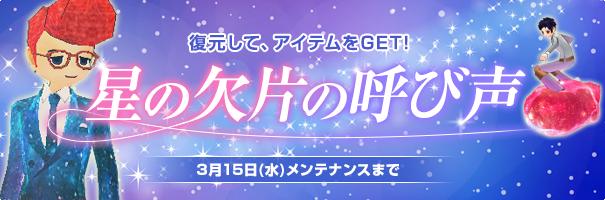 news_170222_star_k8w1