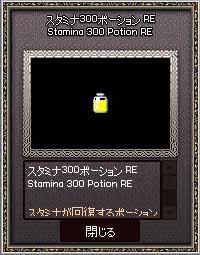 スタミナ300
