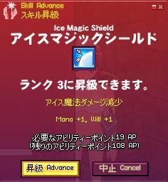 ランク 3 アイスマジックシールド