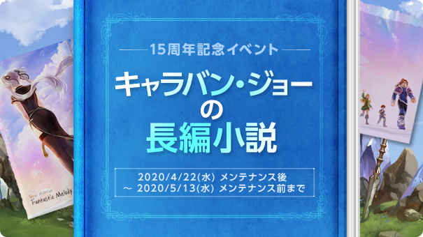 news_200422_15th_01