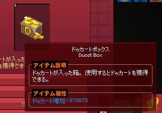 ドゥカートボックス