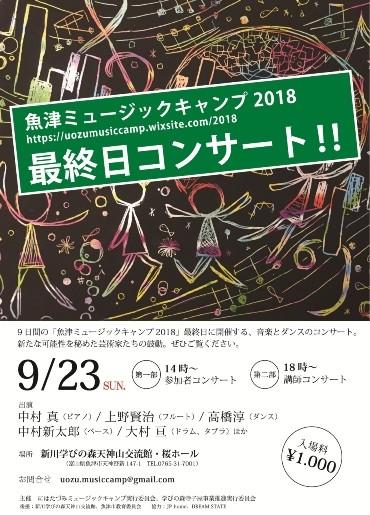 musiccamp2018co - コピー