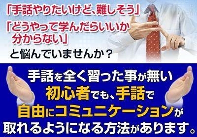【評価サイト】谷先生のワンステップ手話講座の口コミ