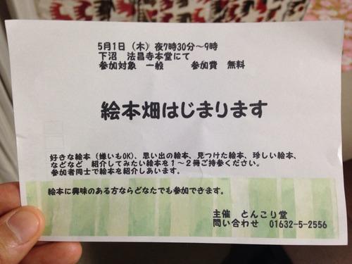 2014-05-01-19-03-19