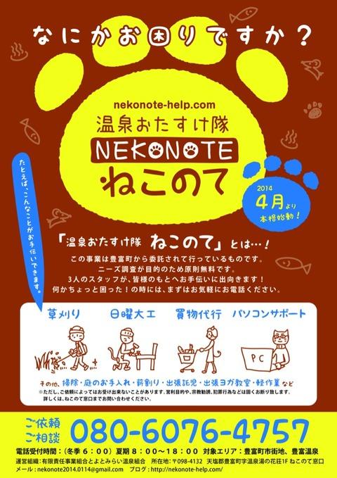 2014-04-20-01-51-13
